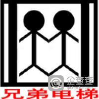 四川兄弟电梯工程有限公司logo