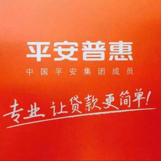 平安普惠杭州logo