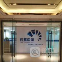 内蒙古云梯教育咨询有限公司logo