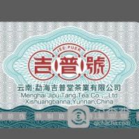 勐海吉普堂茶业有限公司logo