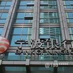 宁波银行办公环境