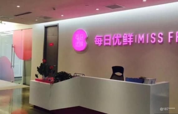 北京每日优鲜办公环境-20181204