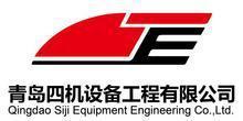 青岛四机设备工程有限公司logo