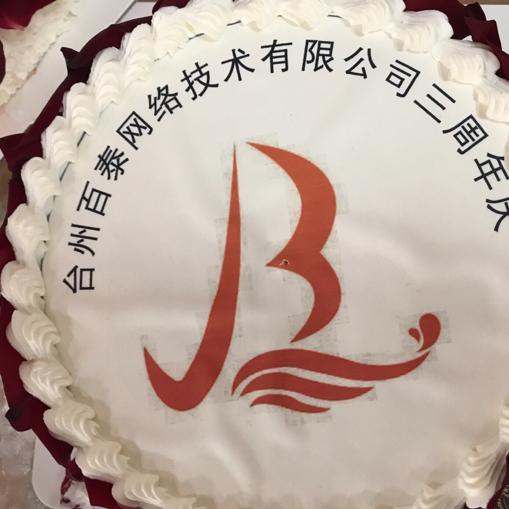 台州百泰网络技术有限公司logo
