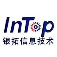 银拓信息技术有限公司logo
