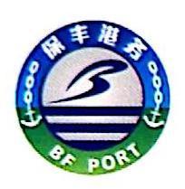 阳江市保丰港有限公司logo