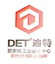 泉州迪特工业产品设计有限公司logo