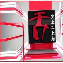 上海胜世文化传播有限公司logo