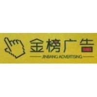 东莞市金榜广告有限公司logo