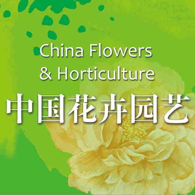 《中国花卉园艺》杂志社logo