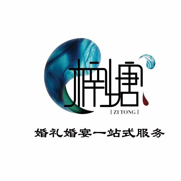 天津梓塘文化传播有限公司logo