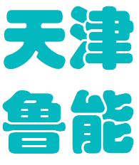 天津鲁能置业有限公司logo