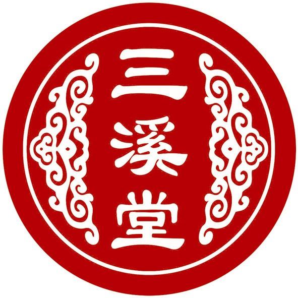 义乌市三溪堂国药馆logo