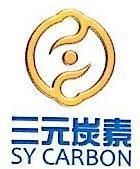 山西三元碳素有限责任公司logo