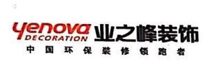 乌鲁木齐业之峰诺华装饰有限公司logo