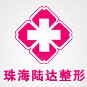 陆达美容外科医院logo