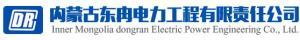 內蒙古東冉電力logo