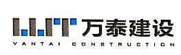 重庆万泰建筑有限公司logo