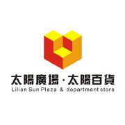 深圳利联太阳百货logo