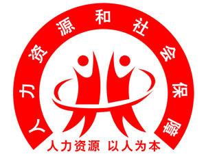 香河县人力资源和社会保障局logo