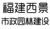 福建西景园艺有限公司logo