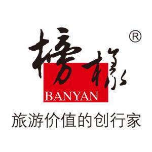 深圳市榜样旅游项目设计有限公司
