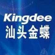 汕头市金蝶软件科技有限公司logo
