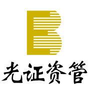 光大证券资产管理有限公司logo