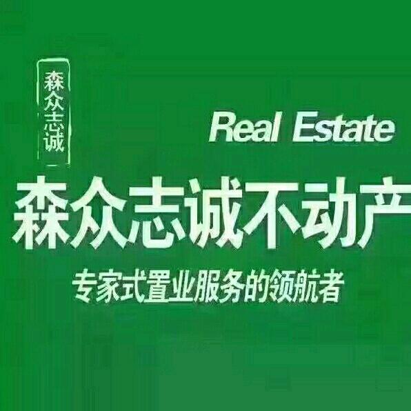 沈阳市森众志诚房产logo