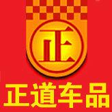 广州正道汽车用品有限公司logo