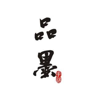 景德镇市品墨善雅陶瓷创意工厂logo