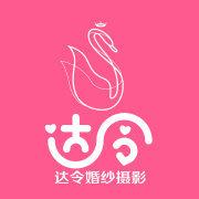 青岛达令婚纱摄影有限公司logo