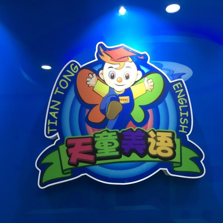 成都天童教育集团logo