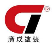 上海广成涂装技术工程有限公司logo
