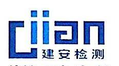 浙江建安检测研究院有限公司logo