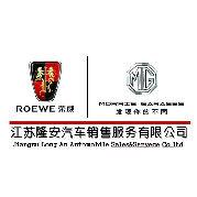 江苏隆安汽车销售服务有限公司logo