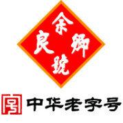 安科余良卿藥業logo