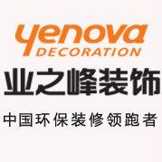 宁波业之峰诺华装饰有限公司logo
