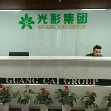 光彩异联电子商务(杭州)有限公司