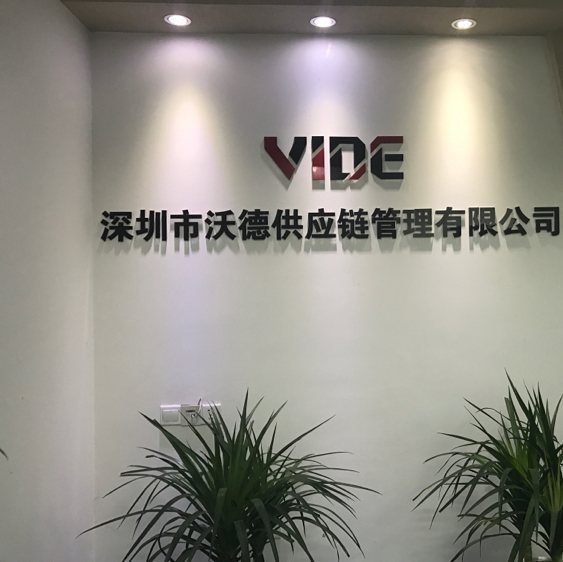 深圳市沃德供应链管理有限公司logo