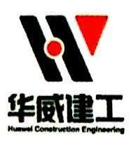吉林华威建工集团有限公司logo