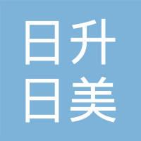 通辽市日升日美商贸有限公司logo