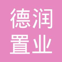福建德润置业有限公司logo