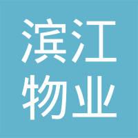 吉林油田濱江物業有限公司logo