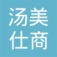 汤美仕商贸(上海)有限公司莆田分公司logo
