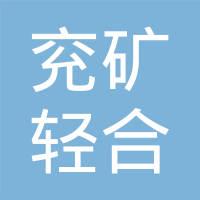 山東兗礦輕合金有限公司logo