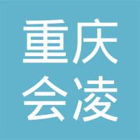 重庆会凌电子新技术有限公司