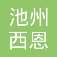 池州西恩新材料科技有限公司logo
