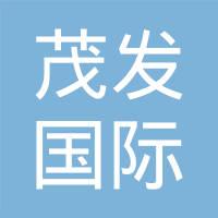 茂发国际旅行社logo