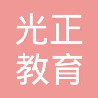 广东光正教育集团有限公司logo